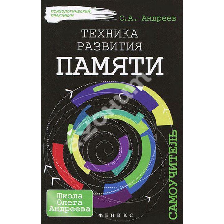 Техника развития памяти. Самоучитель - Олег Андреев (978-5-222-21367-4)
