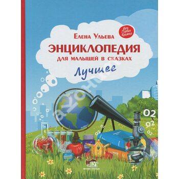 Енциклопедія для малюків в казках . найкраще