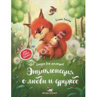 Енциклопедія про любов і дружбу . Казки для малюків .