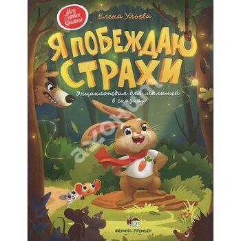 Я перемагаю страхи . Енциклопедія для малюків в казках .