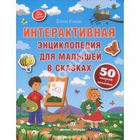 Інтерактивна енциклопедія для малюків в казках