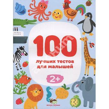 100 кращих тестів для малюків 2+