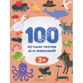 100 кращих тестів для малюків 3+