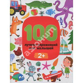 100 кращих вправ для малюків 2+