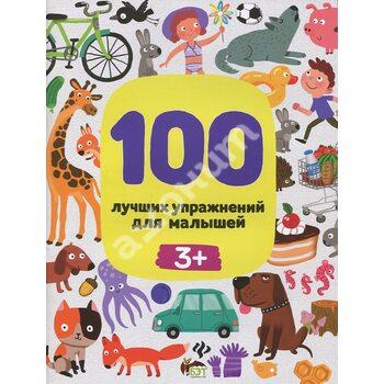 100 кращих вправ для малюків 3+