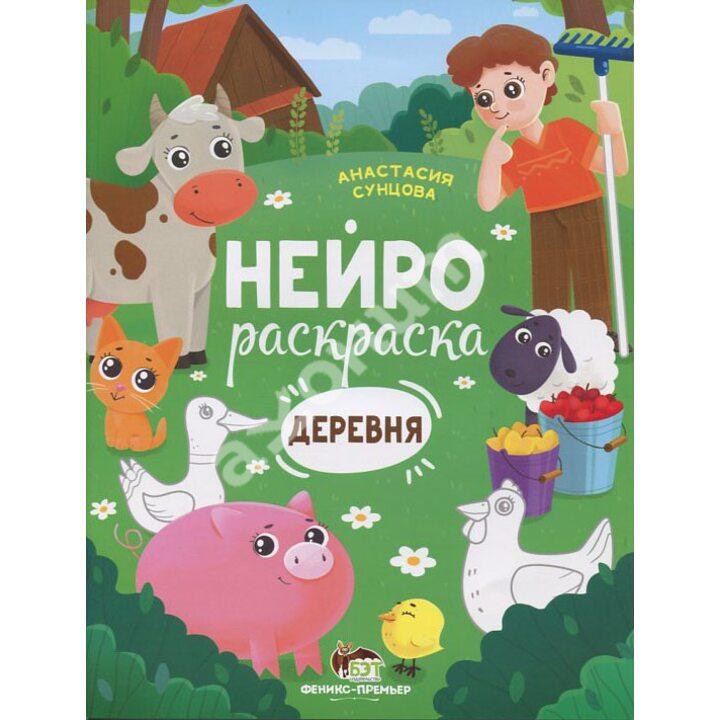 Деревня. Книжка-раскраска - Анастасия Сунцова (978-966-925-298-2)