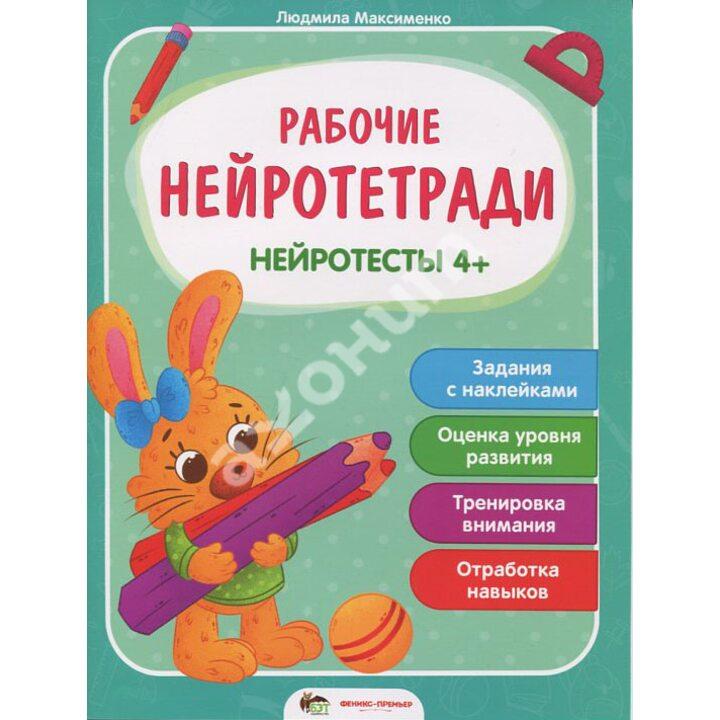 Нейротесты 4+ Книжка с наклейками - Людмила Максименко (978-966-925-271-5)