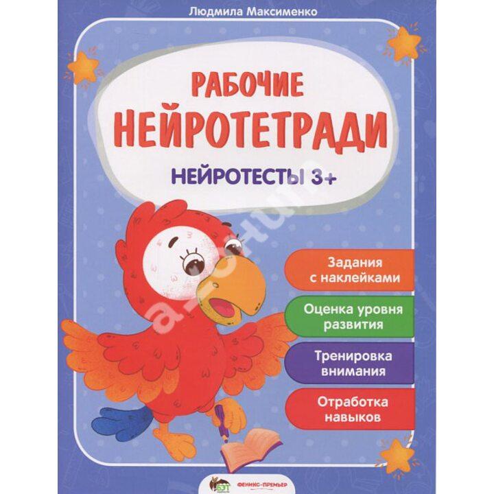 Нейротесты 3+ Книжка с наклейками - Людмила Максименко (978-966-925-270-8)