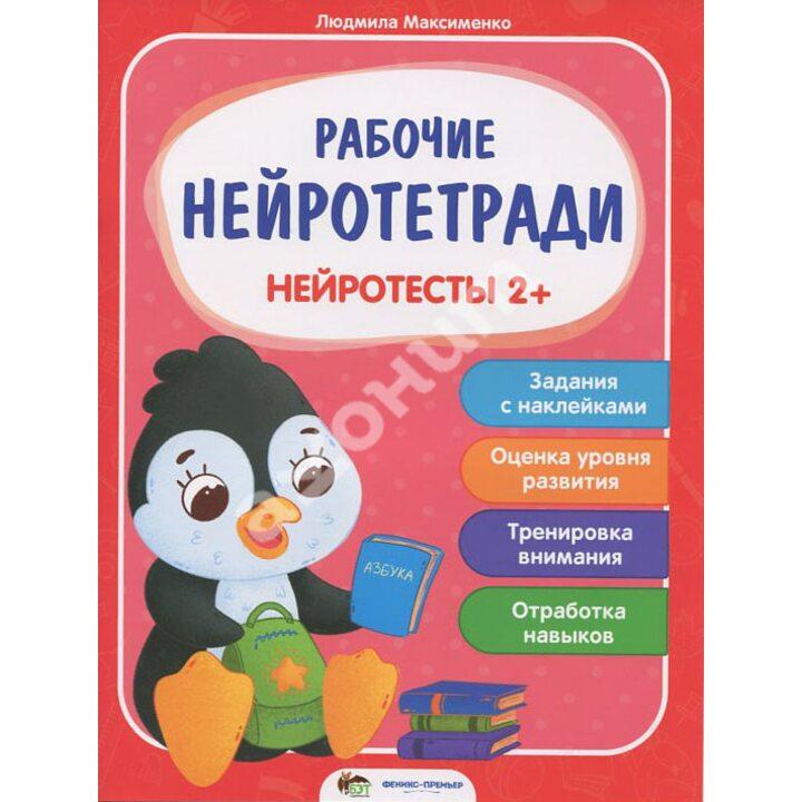 Нейротесты 2+ Книжка с наклейками - Людмила Максименко (978-966-925-269-2)