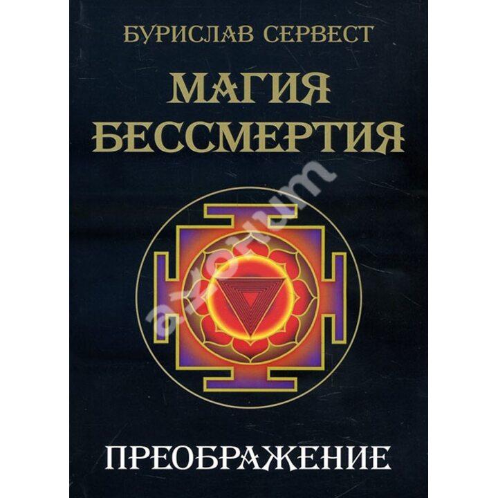 Магия бессмертия. Завершение - Бурислав Сервест (978-5-91078-350-2)