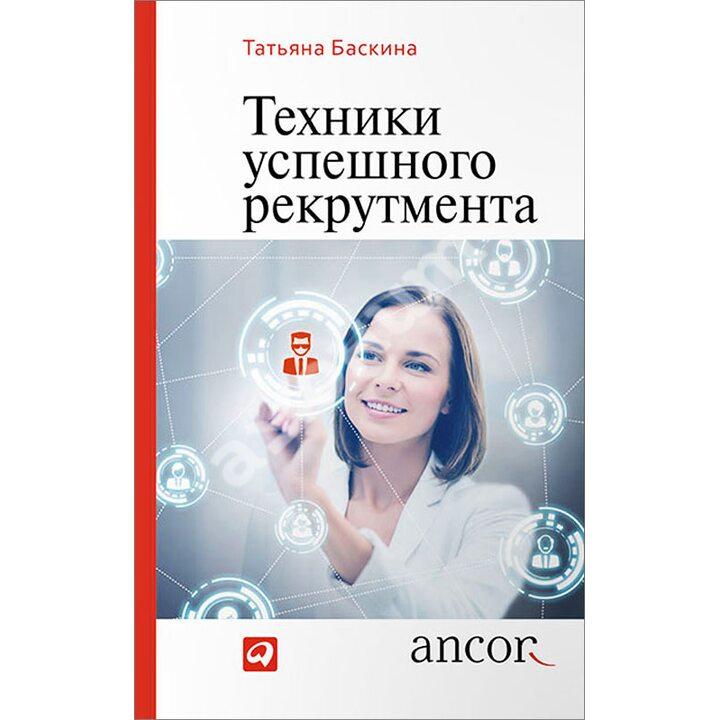 Техники успешного рекрутмента - Татьяна Баскина (978-5-9614-4540-4)