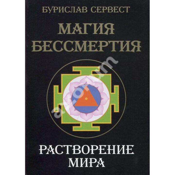 Магия бессмертия. Растворение мира - Бурислав Сервест (978-5-91078-061-7)
