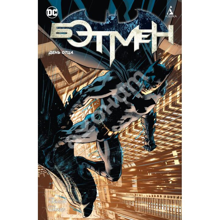 Бэтмен. День отца - Том Тэйлор (978-5-389-19500-4)