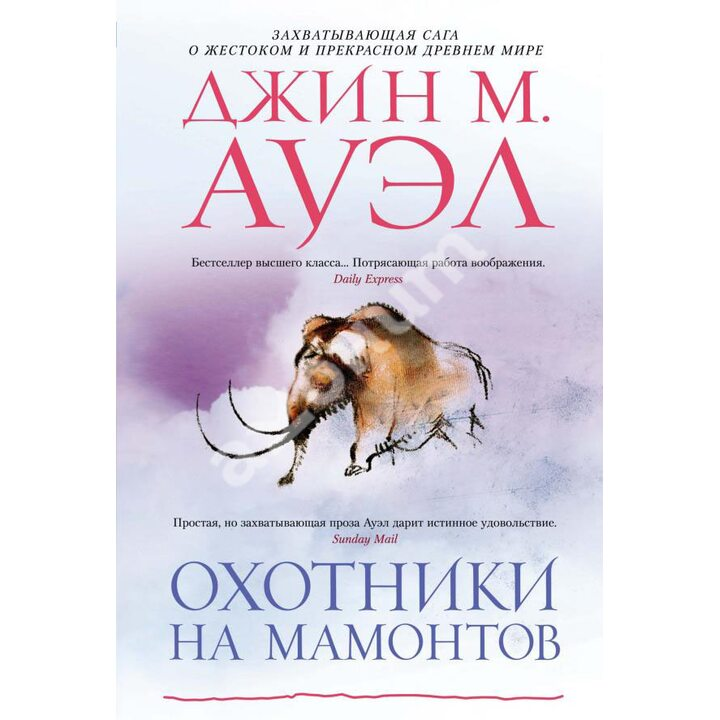 Охотники на мамонтов - Джин М. Ауэл (978-5-389-19611-7)