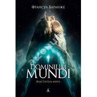 Dominium mundi . володар світу