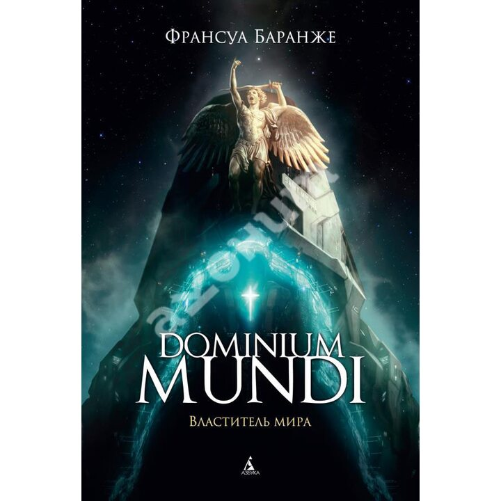 Dominium mundi. Властитель мира - Франсуа Баранже (978-5-389-17637-9)