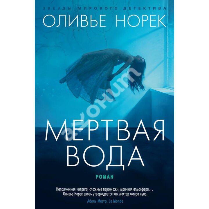 Мертвая вода - Оливье Норек (978-5-389-19142-6)