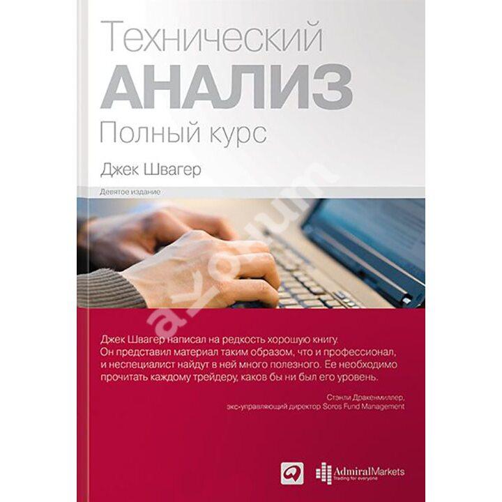 Технический анализ. Полный курс - Джек Швагер (978-5-9614-1903-0)