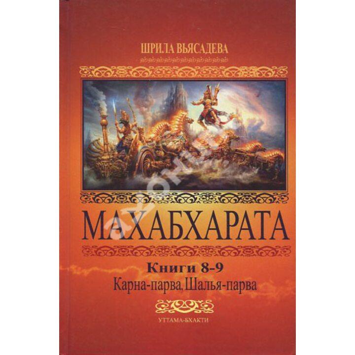 Махабхарата Кн.8-9. Карна-парва, Шалья-парва - Шрила Вьясадева (978-5-8493-0340-6)
