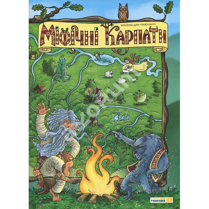 Міфічні Карпати. Альбом для творчості - (978-617-95131-07)