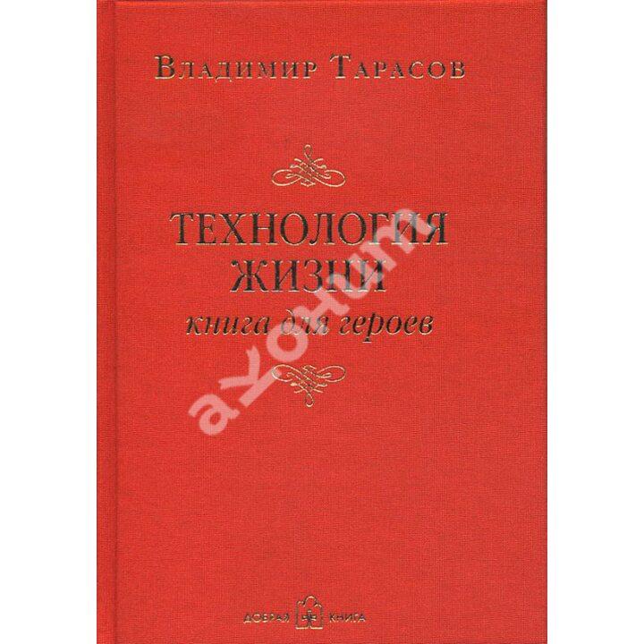 Технология жизни. Книга для героев - Владимир Тарасов (978-5-98124-553-4)
