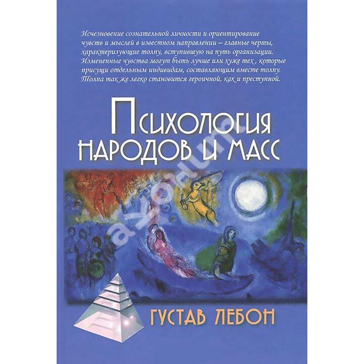 Психология народов и масс - Гюстав Лебон (978-5-8291-3844-8)
