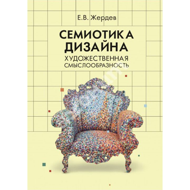 Семиотика дизайна. Художественная смыслообразность - Евгений Жердев (978-5-8291-3788-5)