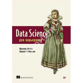 Data Science для кар'єриста