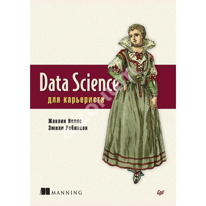 Data Science для карьериста - Жаклин Нолис, Эмили Робинсон (978-5-4461-1734-5)