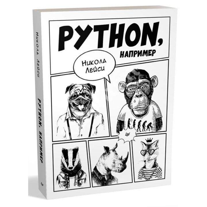 Python, например - Никола Лейси (978-5-4461-1826-7)