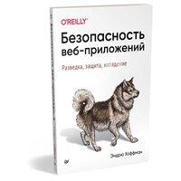 Безопасность веб-приложений Поиск уязвимостей в JavaScript