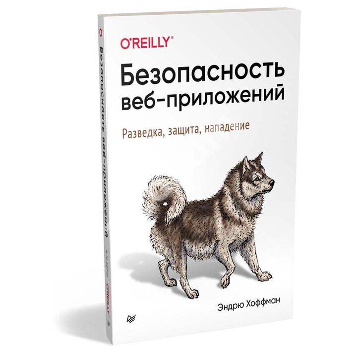 Безопасность веб-приложений Поиск уязвимостей в JavaScript - Эндрю Хоффман (978-5-4461-1786-4)