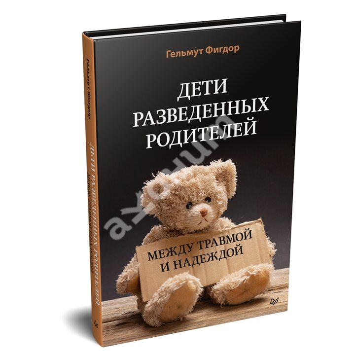 Дети разведенных родителей: Между травмой и надеждой - Гельмут Фигдор (978-5-4461-1374-3)