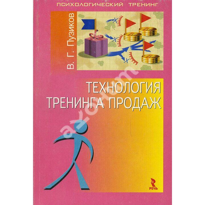 Технология тренинга продаж - Василий Пузиков (978-5-9268-0567-8)