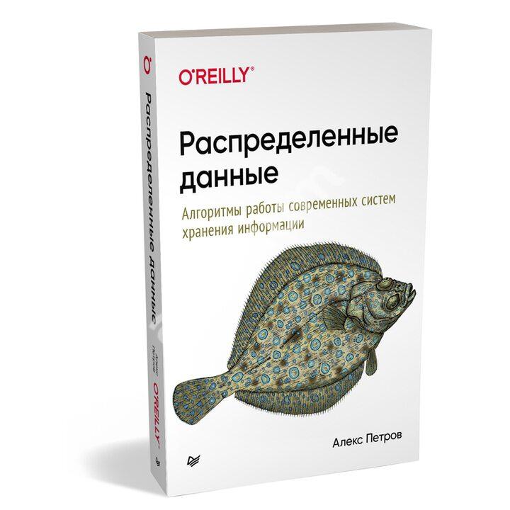 Распределенные данные. Алгоритмы работы современных систем хранения информации - Алекс Петров (978-5-4461-1640-9)