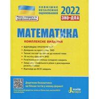 Математика ЗНО+ДПА. Комплексне видання 2022