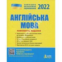 Англійська мова. Комплексне видання. ЗНО 2022