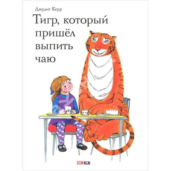 Тигр, который пришёл выпить чаю - Джудит Керр (978-5-903979-40-0)