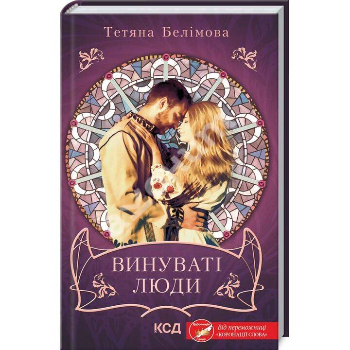 Винуваті люди - Тетяна Белімова (978-617-12-8872-0)