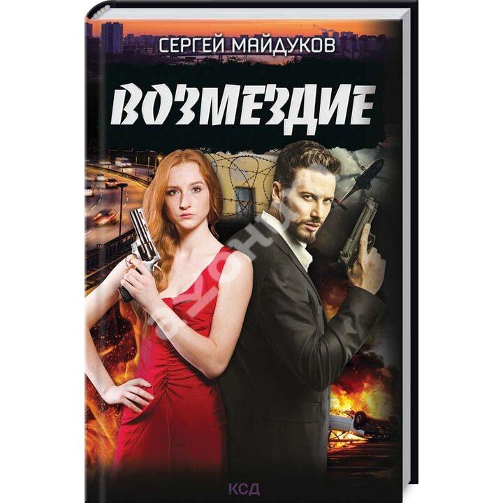 Возмездие - Сергей Майдуков (978-617-12-8849-2)