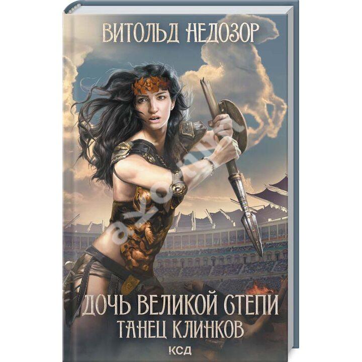 Дочь Великой Cтепи. Танец клинков. Книга 2 - Витольд Недозор (978-617-12-8868-3)