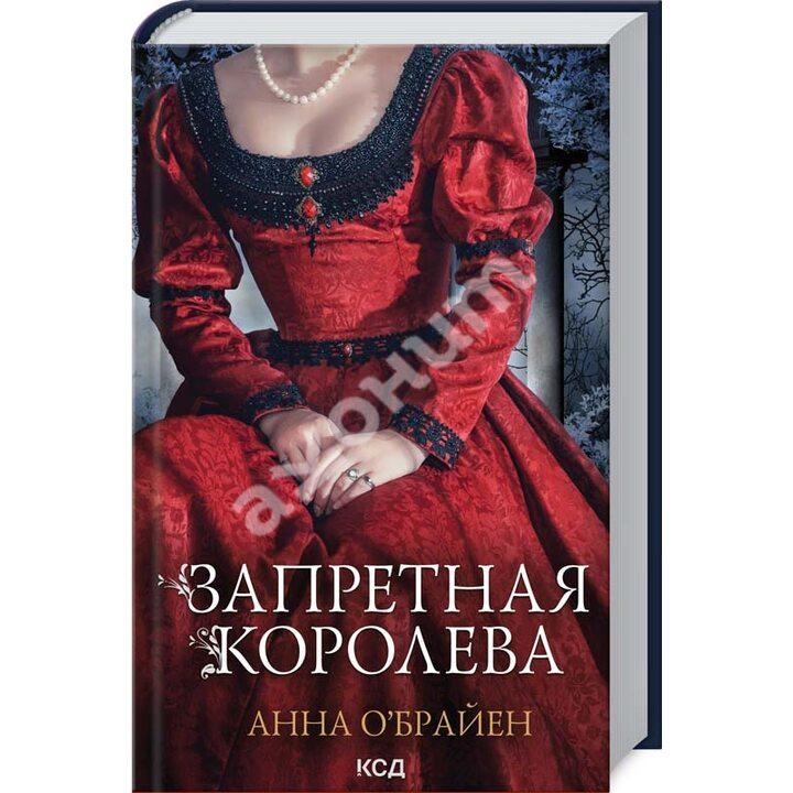 Запретная королева - Анна О`Брайєн (978-617-12-8850-8)