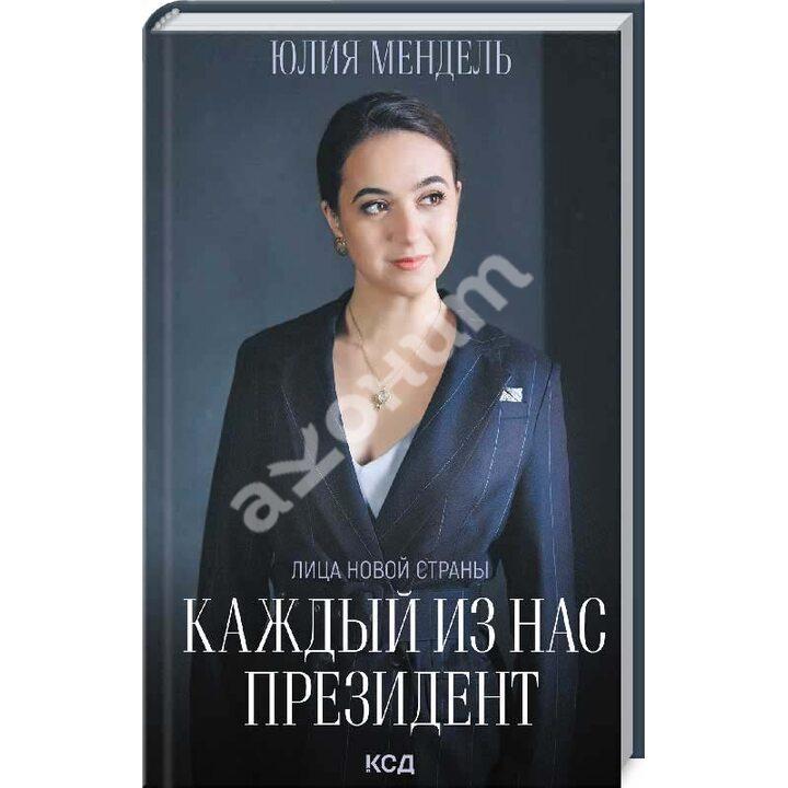 Каждый из нас - Президент - Юлия Мендель (978-617-12-8912-3)