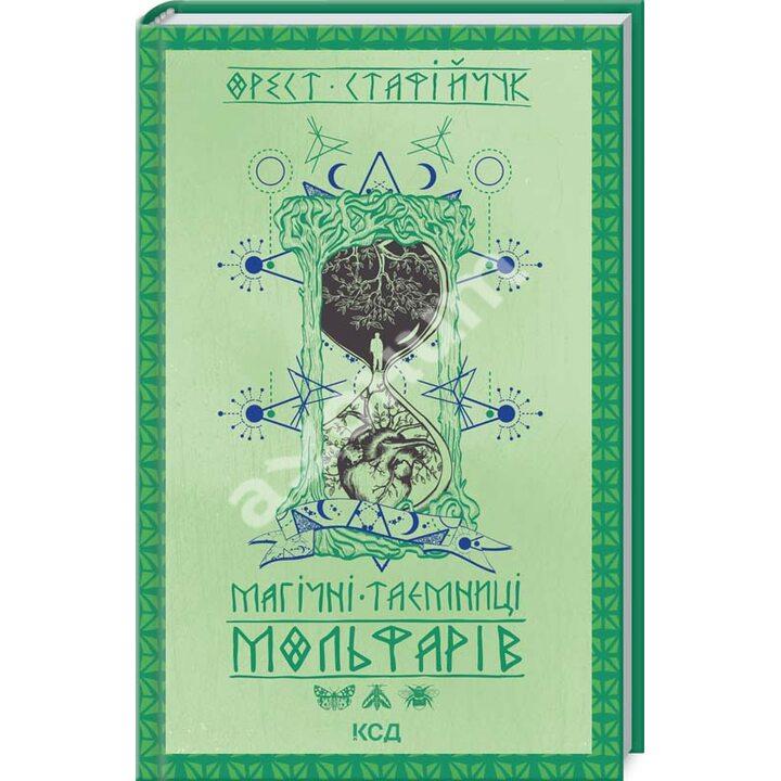 Магічні таємниці мольфарів - Орест Стафійчук (978-617-12-8889-8)
