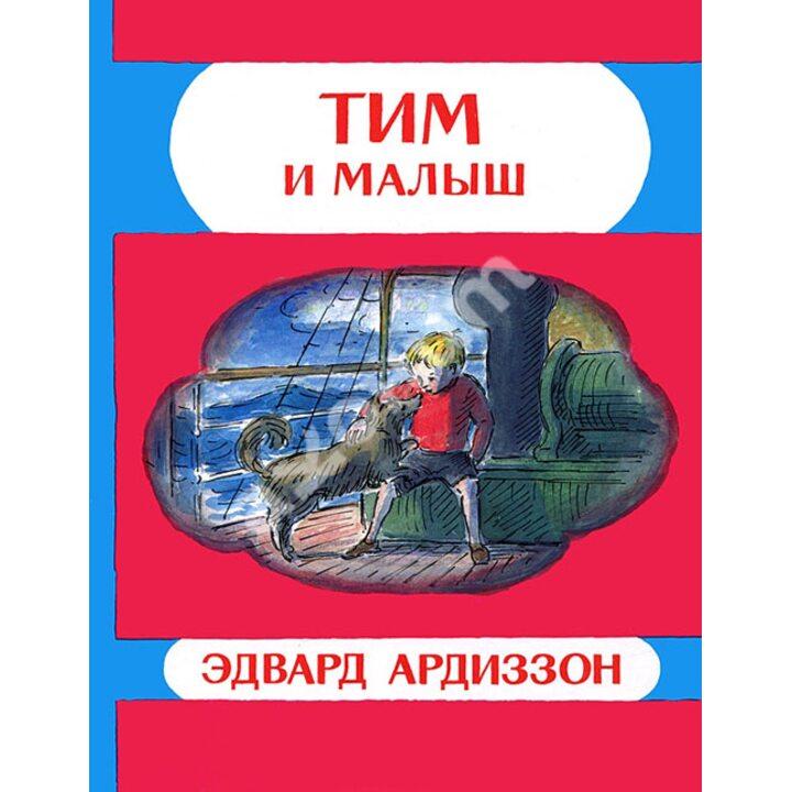 Тим и Малыш - Эдвард Ардиззон (978-5-00041-017-2)
