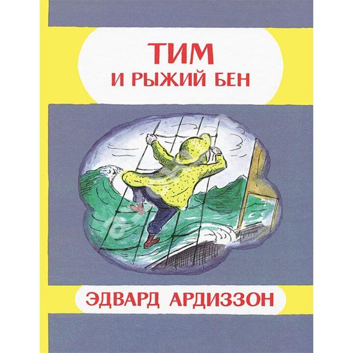 Тим и Рыжий Бен - Эдвард Ардиззон (978-5-00041-014-1)