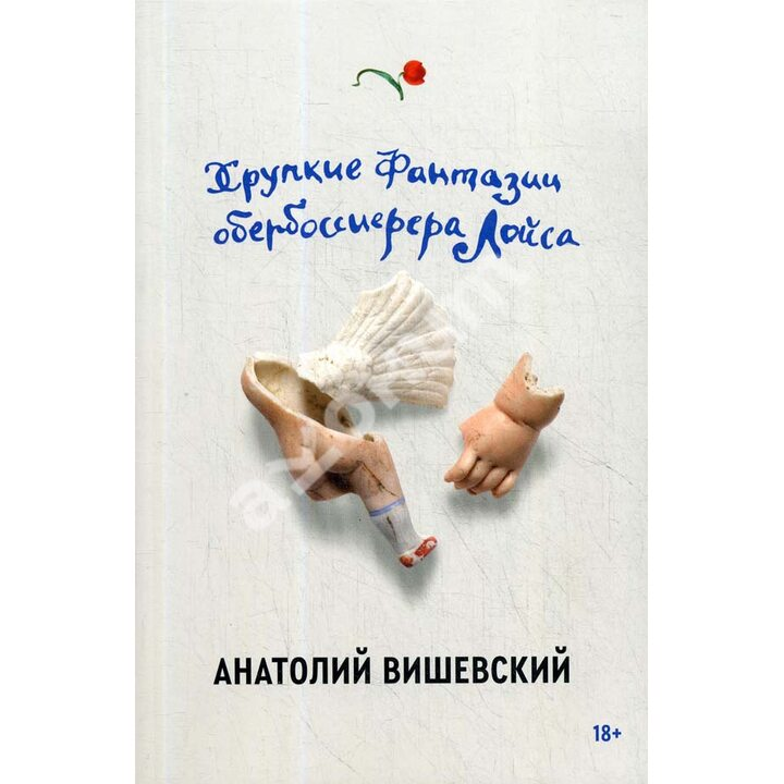 Хрупкие фантазии обербоссиерера Лойса - Анатолий Вишевский (978-5-6044580-9-9)