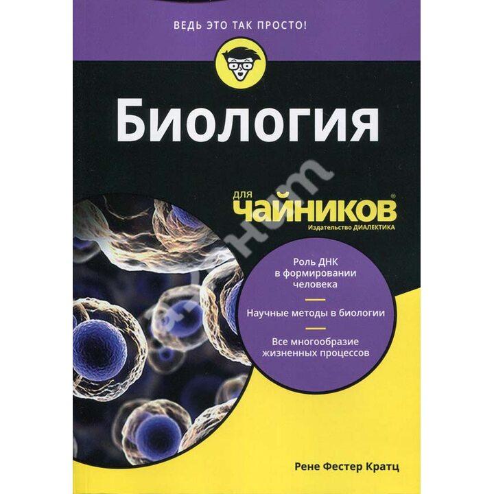 "Биология для ""чайников"" - Р.Ф. Кратц (978-5-907203-86-0)"