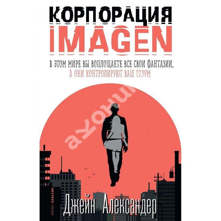 Корпорация IMAGEN - Джейн Александер (978-5-386-14133-2)