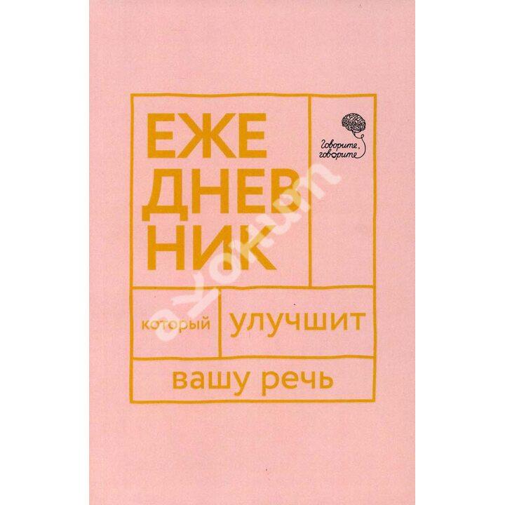 Говорите, говорите! Ежедневник, который улучшит вашу речь - Елена Бабкова (978-5-370-04742-8)